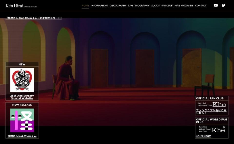 【平井 堅】公式サイト┃Ken Hirai Official siteのWEBデザイン