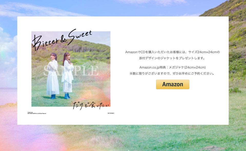 Bitter & Sweet シングル「だけど会いたい」特設サイトのWEBデザイン