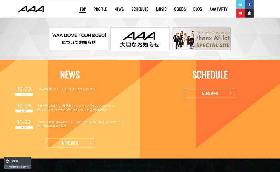 AAA(トリプル・エー)OFFICIAL WEBSITEのWEBデザイン