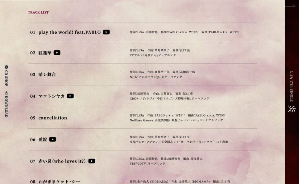 LiSA ALBUM「LEO-NiNE」& SINGLE「炎」 Special Web SiteのWEBデザイン