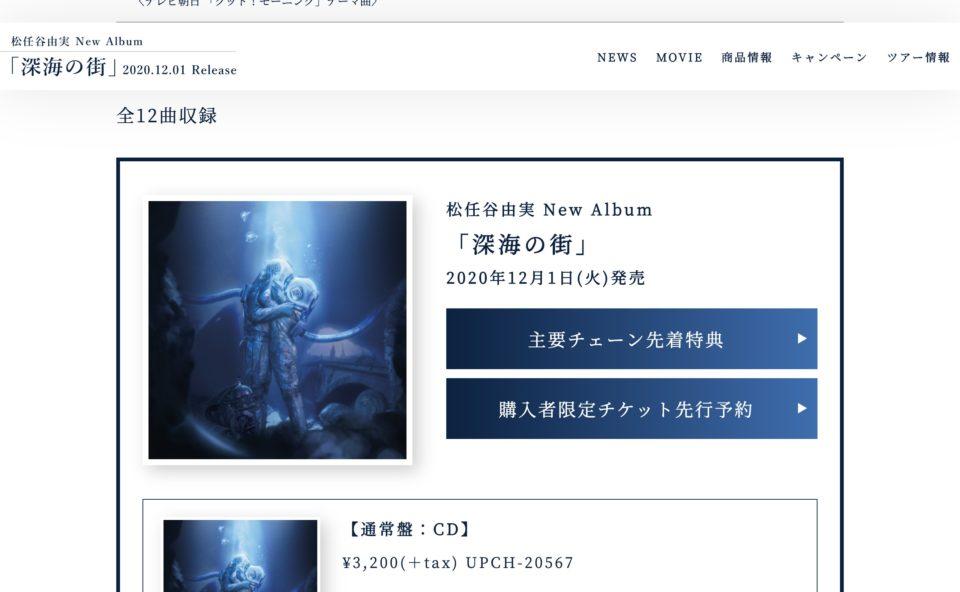 松任谷由実ニューアルバム「深海の街」スペシャルサイトのWEBデザイン