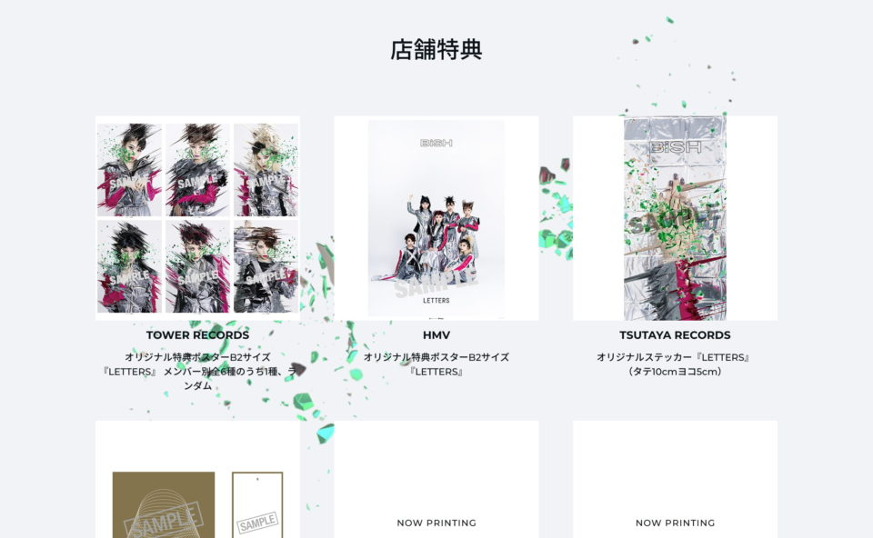 BiSH 「LETTERS」特設サイトのWEBデザイン