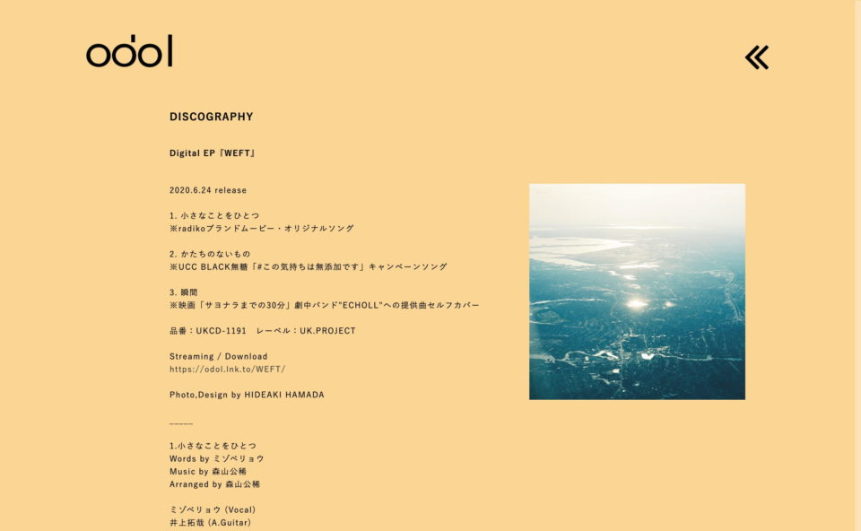 odol official siteのWEBデザイン