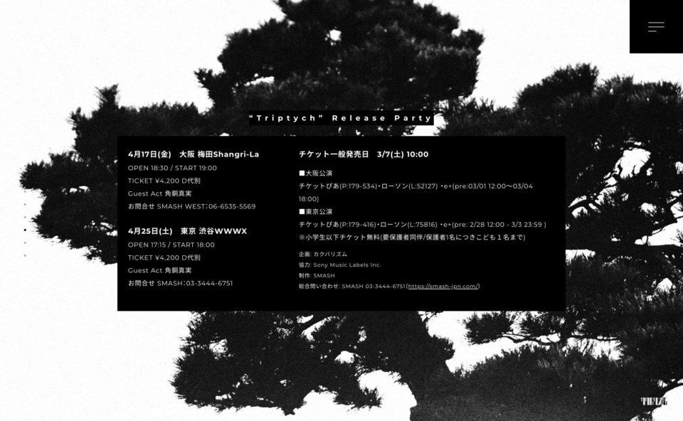 "Shohei Takagi Parallela Botanica / 1st album ""Triptych"" 特設サイトのWEBデザイン"