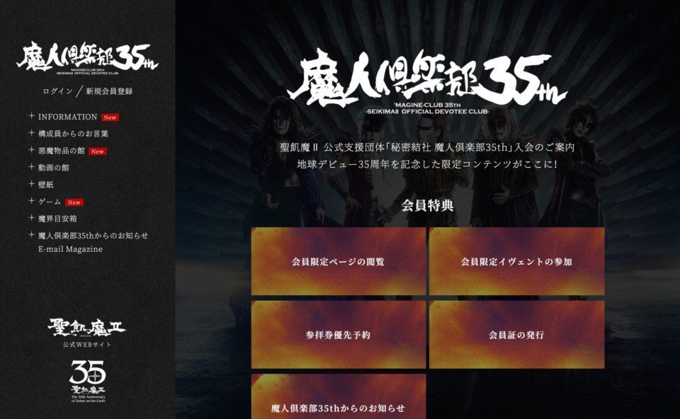 魔人倶楽部35thのWEBデザイン