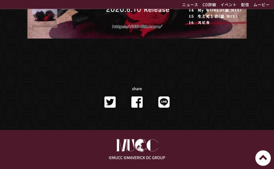 MUCC 15th Album 『惡』のWEBデザイン