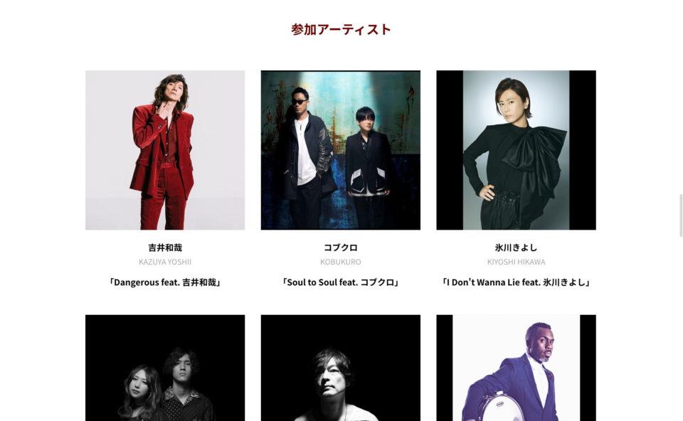 布袋寅泰 ‐ NEW ALBUM『Soul to Soul』特設サイトのWEBデザイン