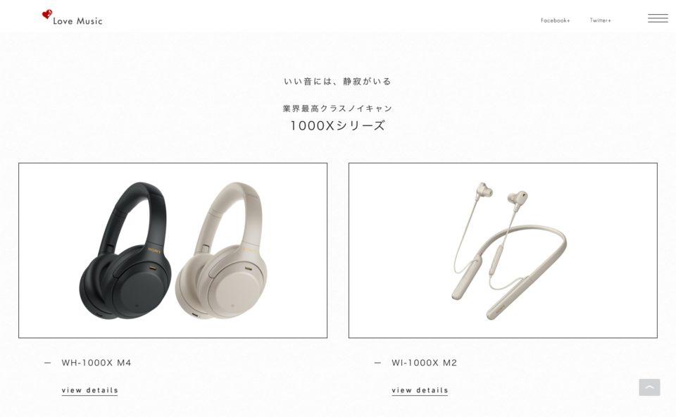 LiSA × Uru from THE FIRST TAKE × WF-1000X M3 | その瞬間、世界は音楽だけになる。 | LOVE MUSIC | ヘッドホン | ソニーのWEBデザイン
