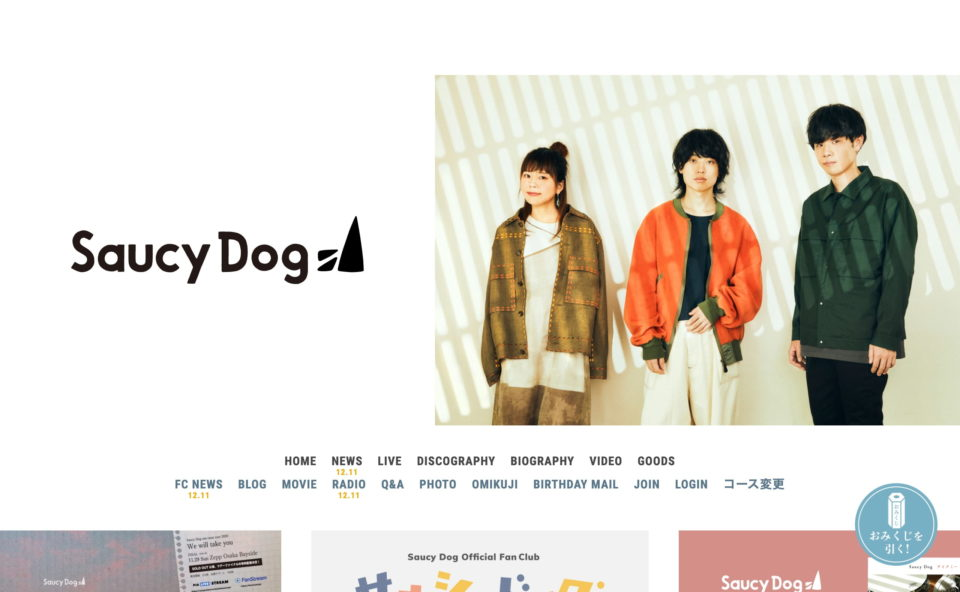 Saucy Dog Official SiteのWEBデザイン