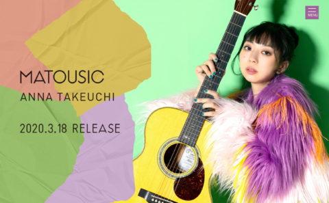 竹内アンナ「MATOUSIC」特設サイトのWEBデザイン