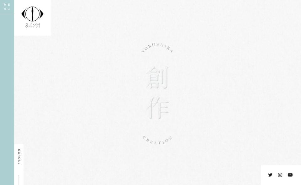 ヨルシカ OFFICIAL SITEのWEBデザイン