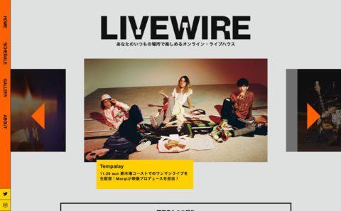 LIVEWIRE – 新しい音楽体験を、いま、ここで。のWEBデザイン