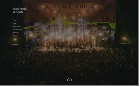 YOUR SONG IS GOOD | オフィシャルサイトのWEBデザイン
