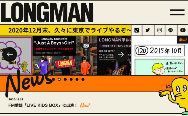 LONGMAN(ロングマン)のオフィシャルサイトのWEBデザイン