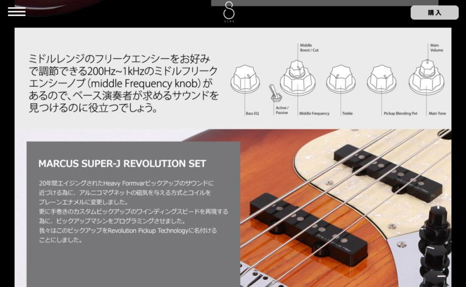 Sire JapanのWEBデザイン