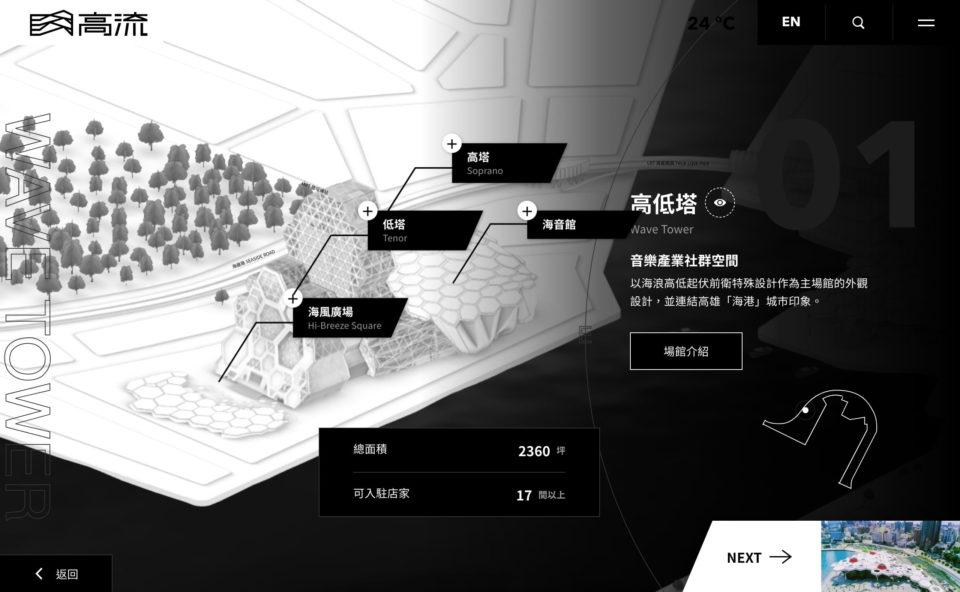 高雄流行音樂中心のWEBデザイン