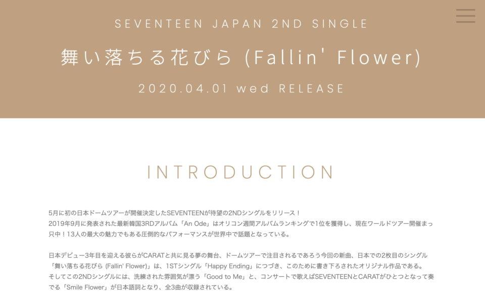 SEVENTEEN JAPAN 2ND SINGLE「舞い落ちる花びら (Fallin' Flower)」のWEBデザイン