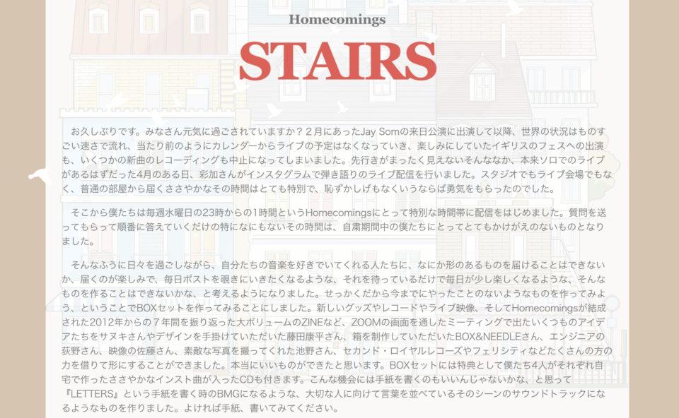 """STAIRS – HomecomingsによるBOXSET""""STAIRS""""特設サイトのWEBデザイン"""