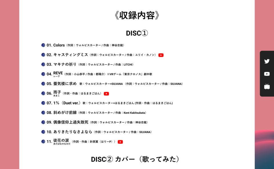 ウォルピスカーター New Album『40果実の木』のWEBデザイン