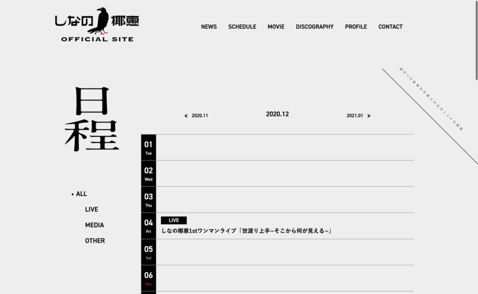 しなの椰惠 OFFICIAL SITEのWEBデザイン