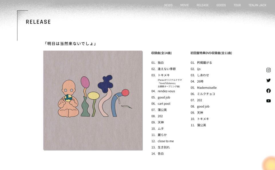yonawo | 1st Full Album「明日は当然来ないでしょ」特設サイトのWEBデザイン