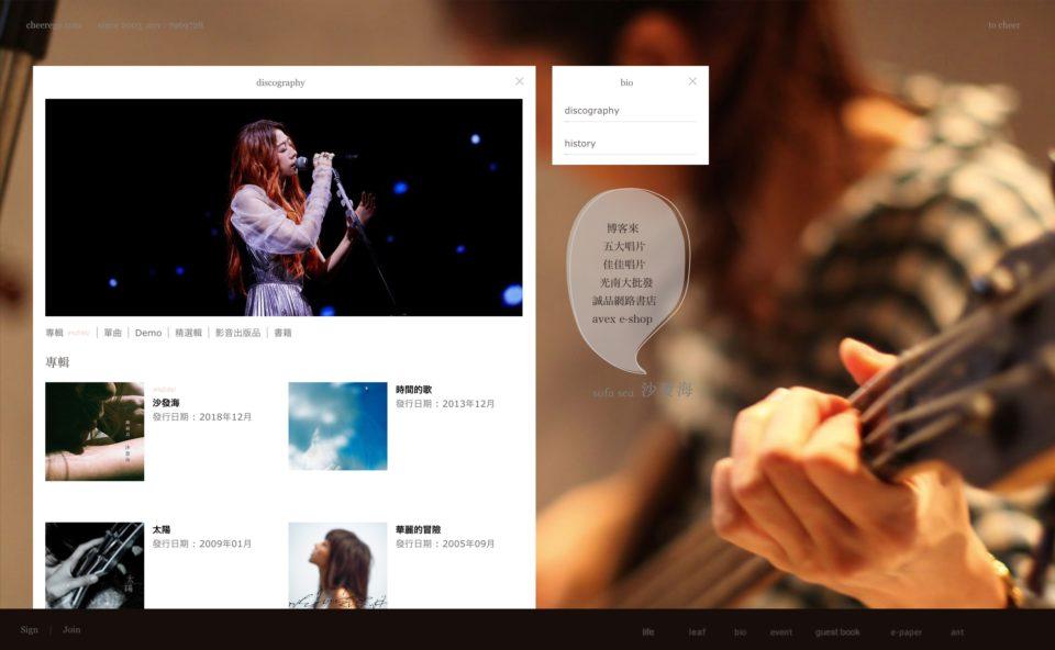 cheerego.comのWEBデザイン