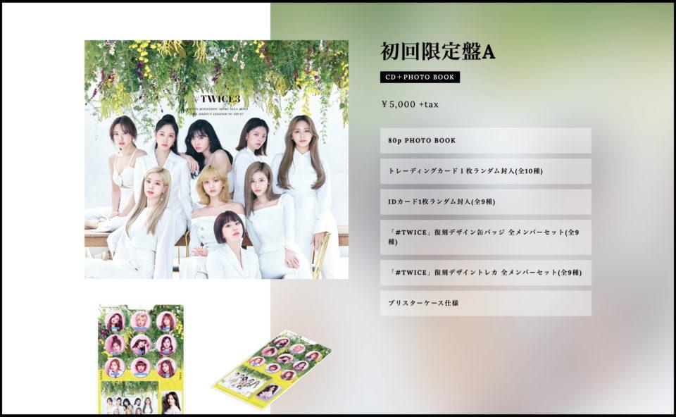 TWICE 3rd BEST ALBUM 「#TWICE3」のWEBデザイン