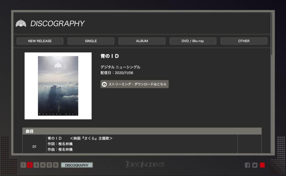 東京事変 | トップページのWEBデザイン
