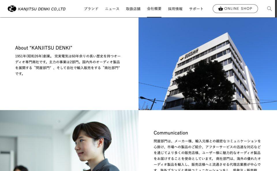 ホーム | 完実電気株式会社 | KANJITSU DENKI CO.,LTDのWEBデザイン