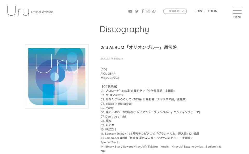 Uru Official Website & Official Fanclub 「SABACAN」のWEBデザイン