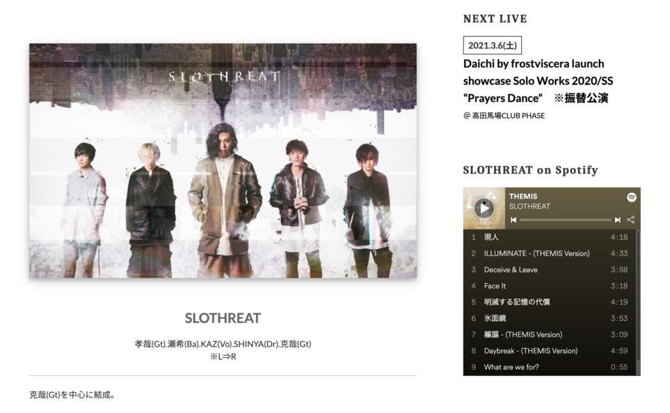 SLOTHREATのWEBデザイン