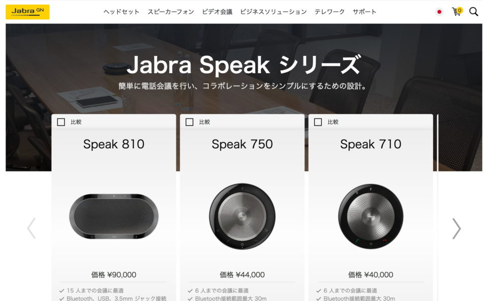 JabraのWEBデザイン