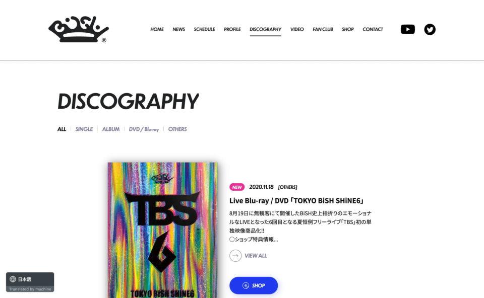 BiSH オフィシャルサイトのWEBデザイン