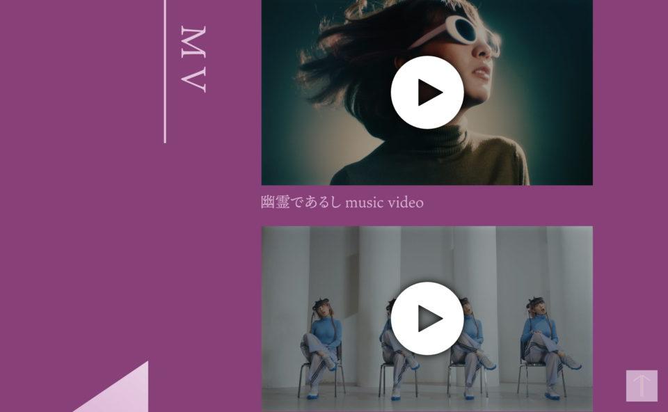 ニガミ17才 3rd mini album「ニガミ17才o」のWEBデザイン