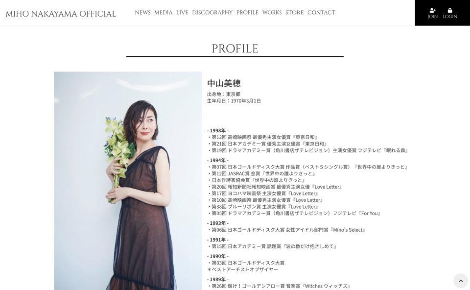 MIHO NAKAYAMA OFFICIALのWEBデザイン
