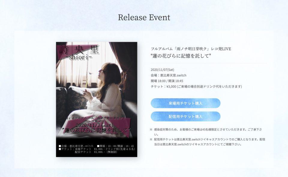 詩央里 3rd Album 「雨ノチ明日芽吹ク」特設ページのWEBデザイン