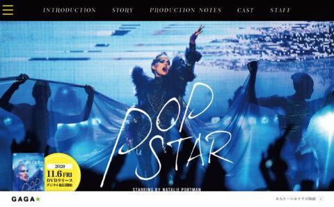 映画『ポップスター』公式サイトのWEBデザイン