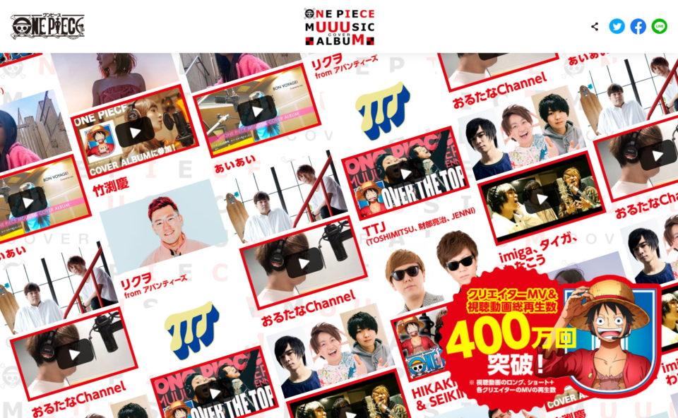 「ONE PIECE MUUUSIC COVER ALBUM」特設サイトのWEBデザイン