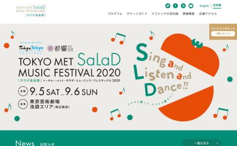 サラダ音楽祭|TOKYO MET SaLaD MUSIC FESTIVAL 2020のWEBデザイン
