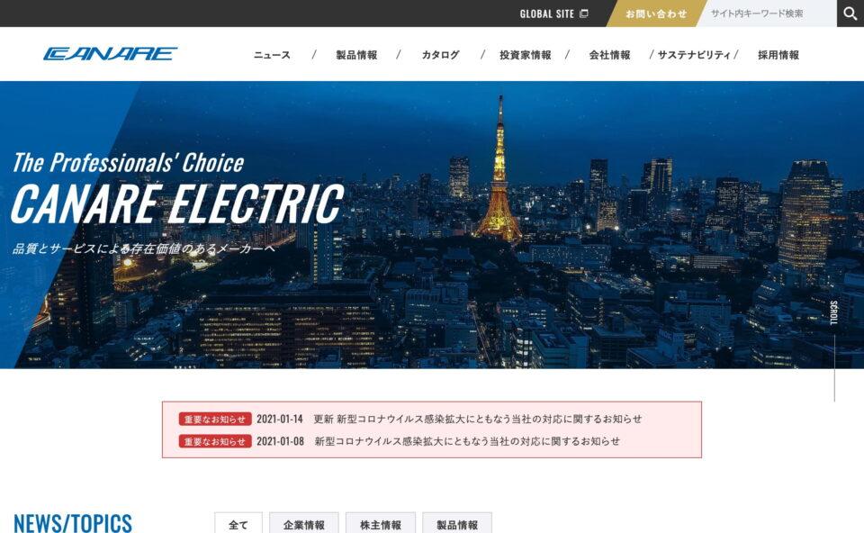 CANARE | カナレ電気のWEBデザイン