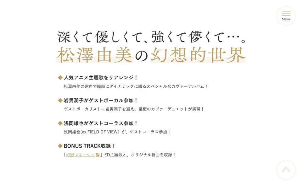 松澤由美アニソンカヴァーアルバム 2020.5.27 ReleaseのWEBデザイン