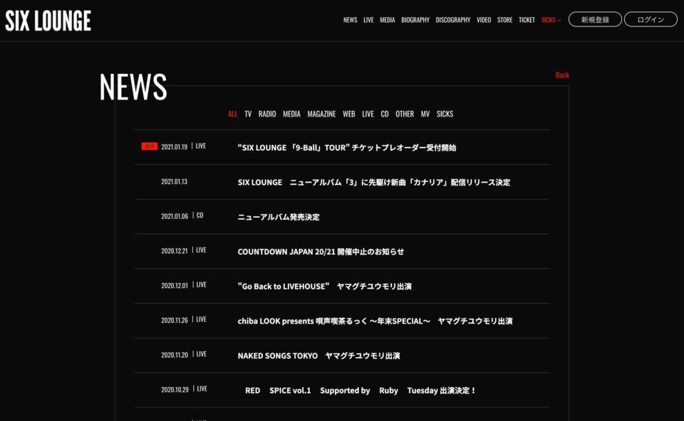 SIX LOUNGE official siteのWEBデザイン