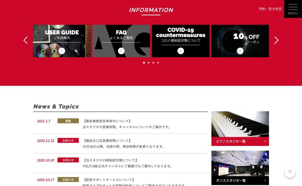 音楽スタジオ【クラウドナインスタジオ】貸し・リハーサルにも最適!神奈川・町田で展開のWEBデザイン