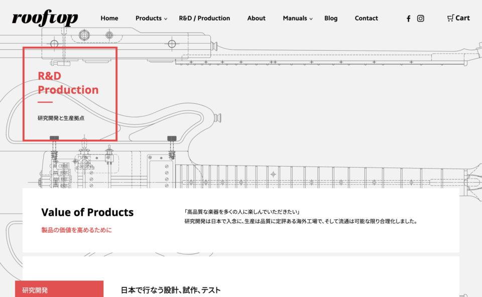 Rooftop Guitar WorksのWEBデザイン