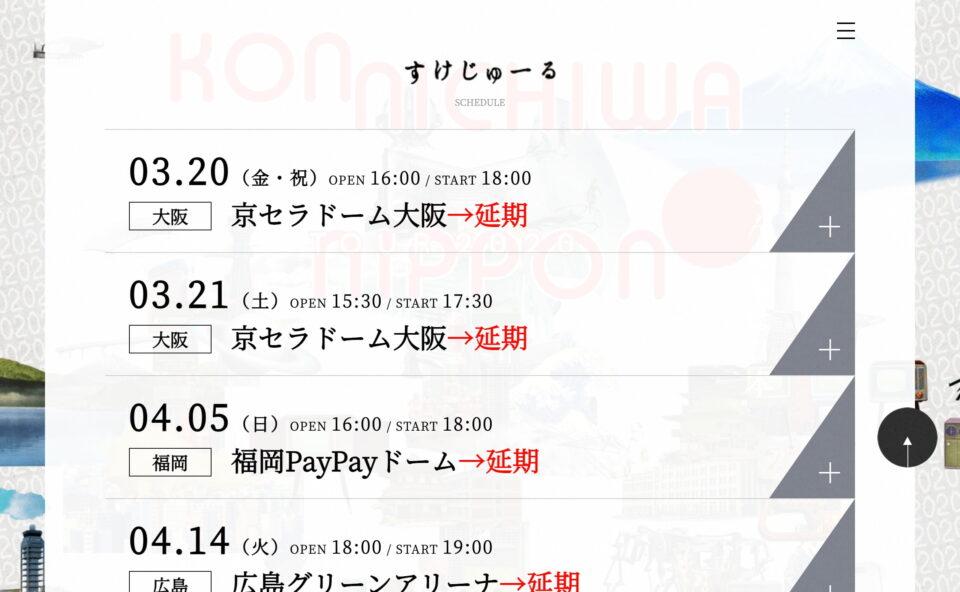 こんにちは日本 ~KONNICHIWA NIPPON~ TOUR 2020のWEBデザイン