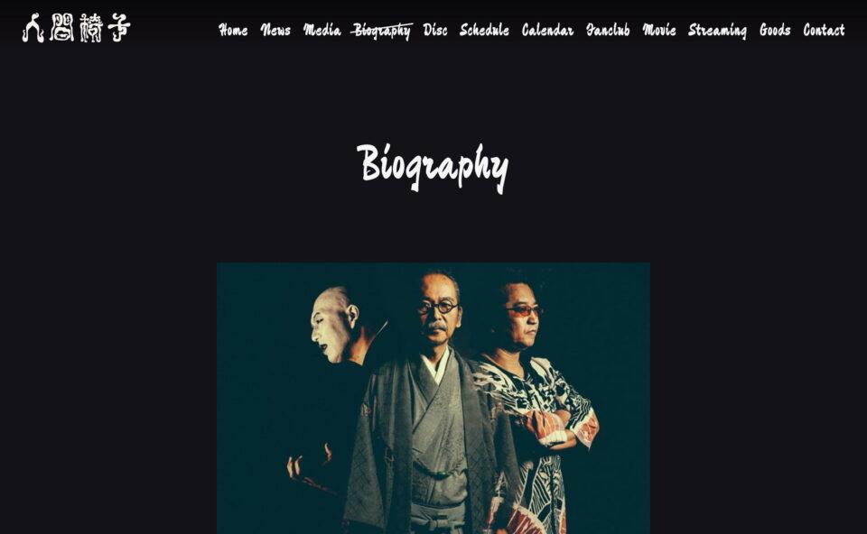 人間椅子オフィシャルサイトのWEBデザイン