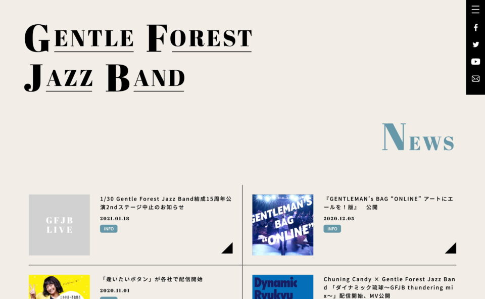 GENTLE FOREST JAZZ BANDのWEBデザイン
