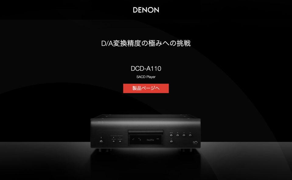 デノン110周年記念スペシャルサイト │ デノン公式のWEBデザイン