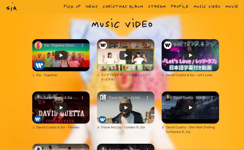 SIA (シーア) ミュージック 特設サイト | Warner Music JapanのWEBデザイン