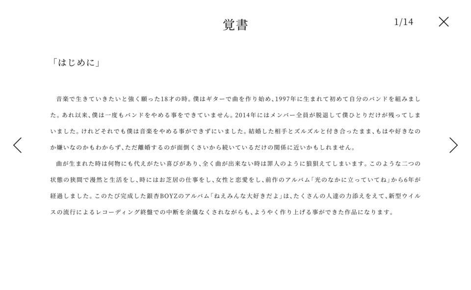 銀杏BOYZ ニューアルバム ねえみんな大好きだよのWEBデザイン